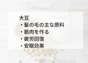 大豆 効果