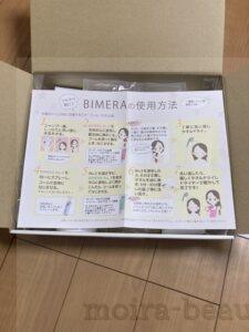 bimera 使い方