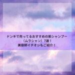 紫シャンプー7選