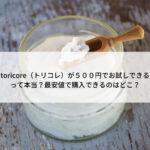 トリコレは500円でお試しできる?
