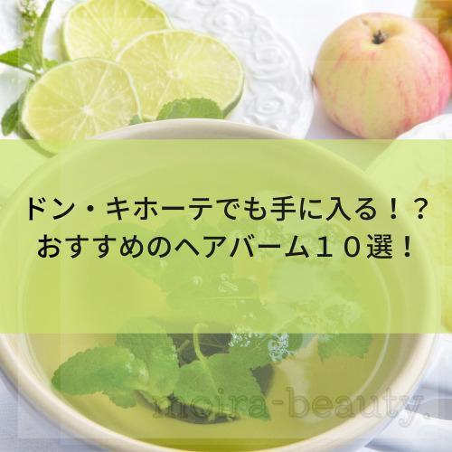 おすすめのヘアバーム10選!